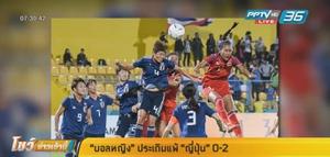 """""""บอลหญิง"""" ประเดิมแพ้ """"ญี่ปุ่น"""" 0-2 ศึกเอเชียนเกมส์ 2018"""