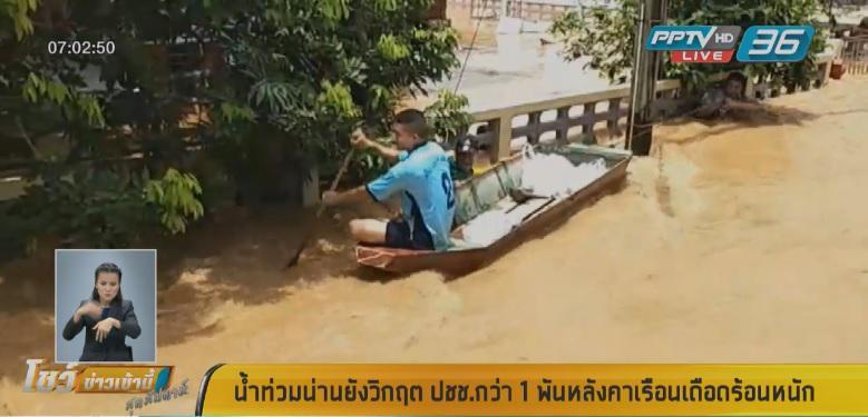 น้ำท่วมน่าน ยังวิกฤต ปชช.กว่า 1 พันหลังคาเรือนเดือดร้อน