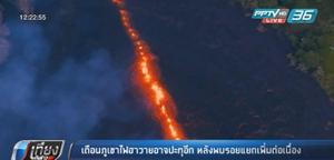 เตือน! ภูเขาไฟฮาวายอาจปะทุอีก หลังพบรอยแยกเพิ่ม