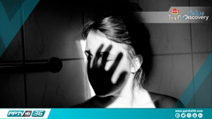 5 วิธี ช่วยเหลือเหยื่อจากความรุนแรงทางเพศ
