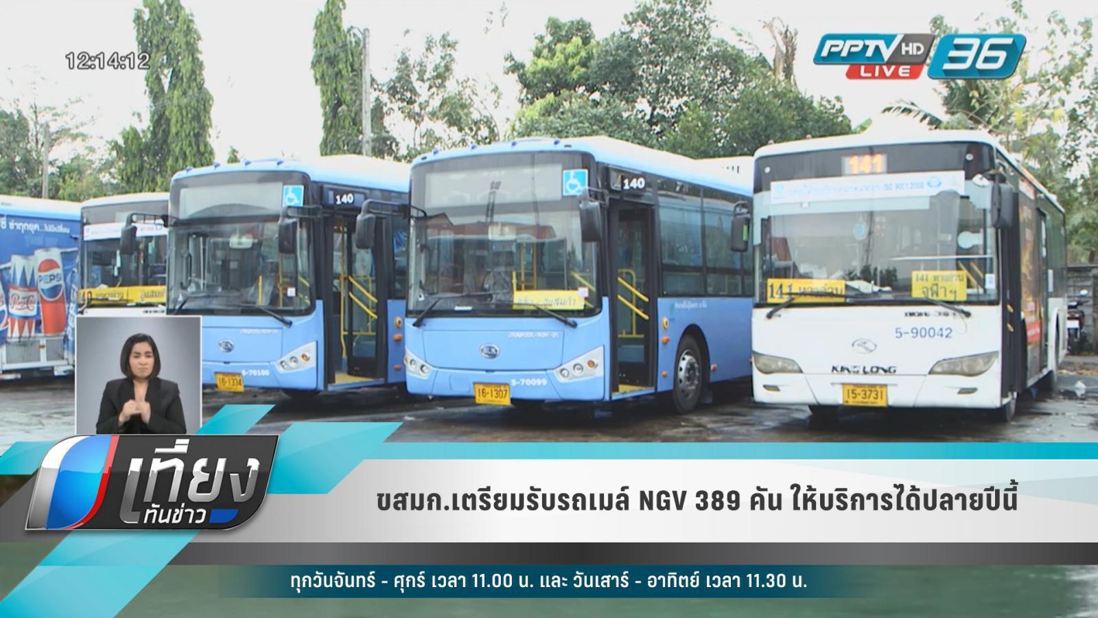 ขสมก.เตรียมรับรถเมล์ NGV จำนวน 389 คาดใช้เริ่มให้บริการได้ทันปลายปี'61นี้