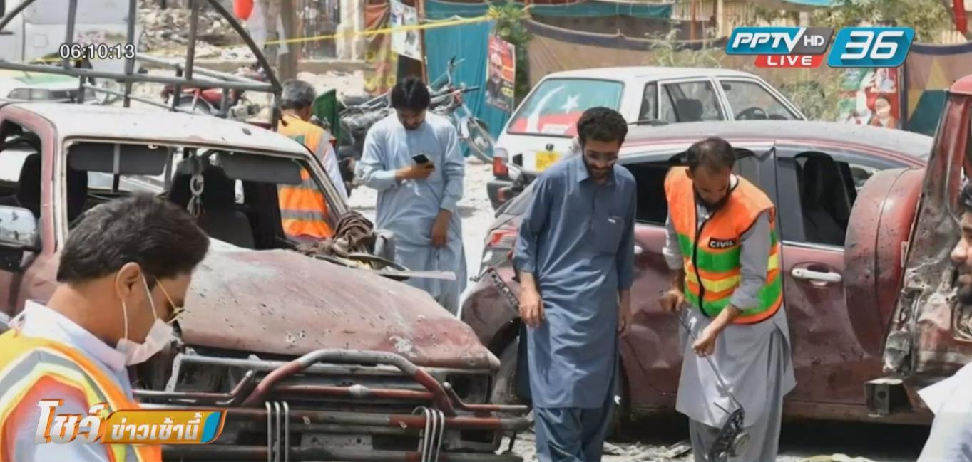 ไอเอสอ้างวางระเบิดเลือกตั้งปากีสถานตายกว่า 30 คน