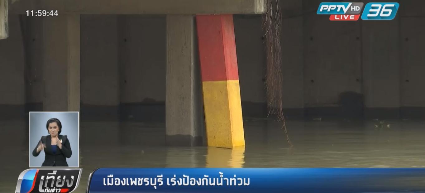 ชาวเมืองเพชรบุรี เร่งป้องกันน้ำท่วม