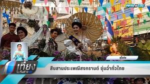 สืบสานประเพณีสงกรานต์ ชุ่มฉ่ำทั่วไทย
