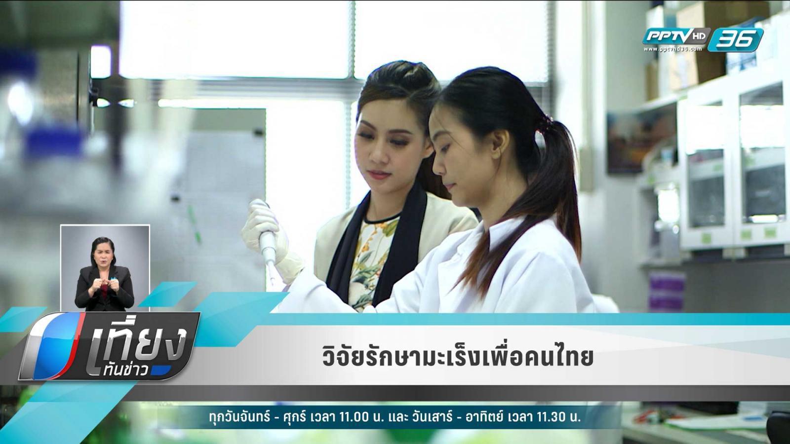 วิจัยยารักษามะเร็งเพื่อคนไทย