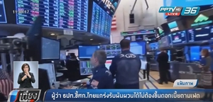 ผู้ว่าฯ ธปท. ชี้เศรษฐกิจไทยแกร่งรับผันผวนได้ไม่ต้องขึ้นดอกเบี้ยตามเฟด
