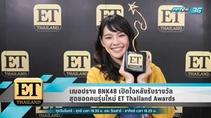 เฌอปราง BNK48 เปิดใจหลังรับรางวัล ET Thailand Awards