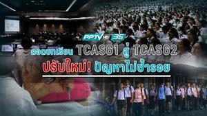 TCAS62 เลือกสอบได้ 6 อันดับ-สละสิทธิ์ได้ครั้งเดียว แต่คงคัดเลือก 5 รอบตามเดิม