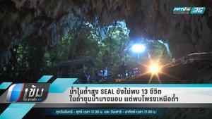 น้ำในถ้ำสูง หน่วยซีลยังไม่พบ 13 ชีวิตในถ้ำขุนน้ำนางนอน แต่พบโพรงเหนือถ้ำ