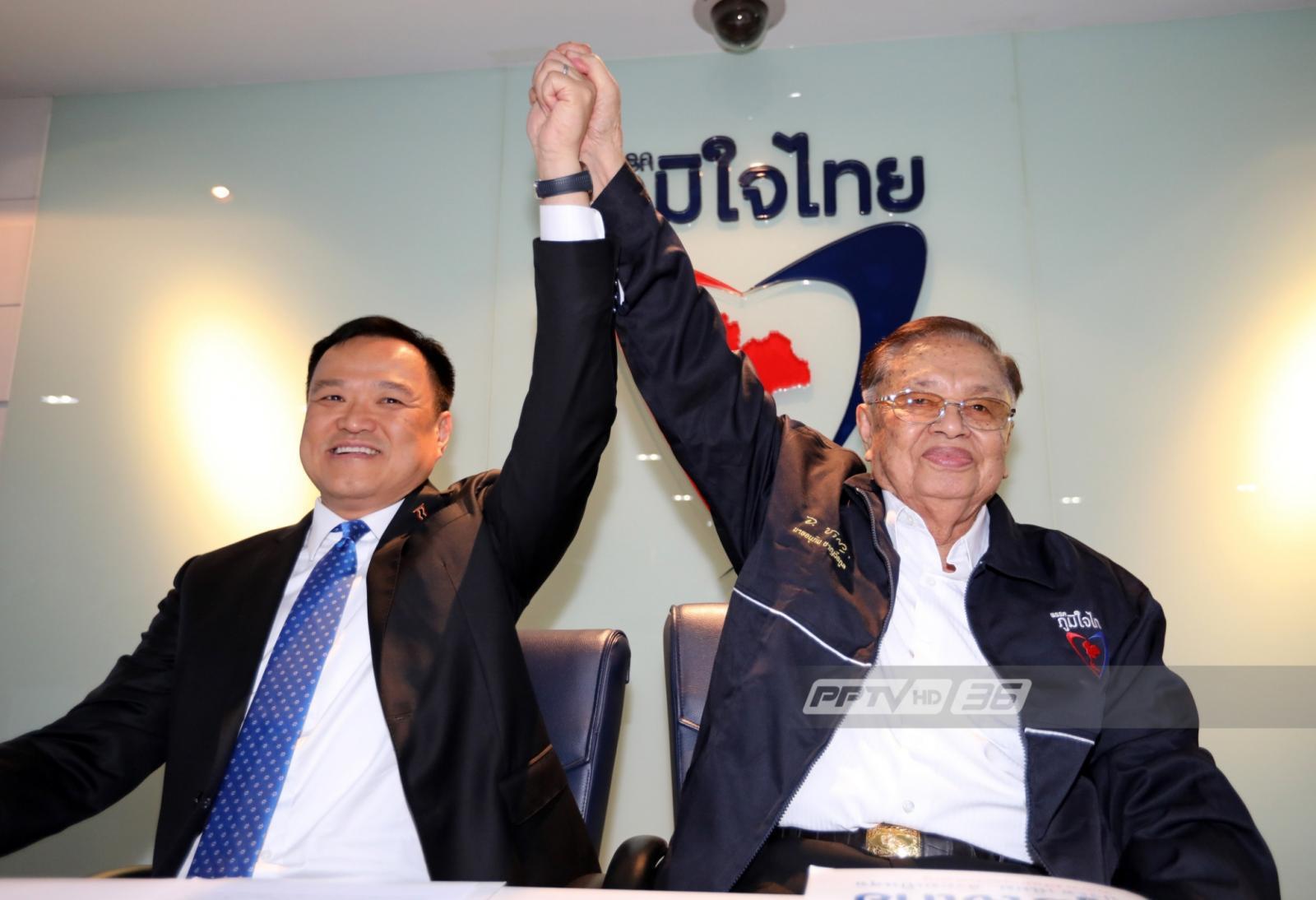 """จับตาตระกูล """"สะสมทรัพย์"""" ย้ายซบพรรคภูมิใจไทย"""
