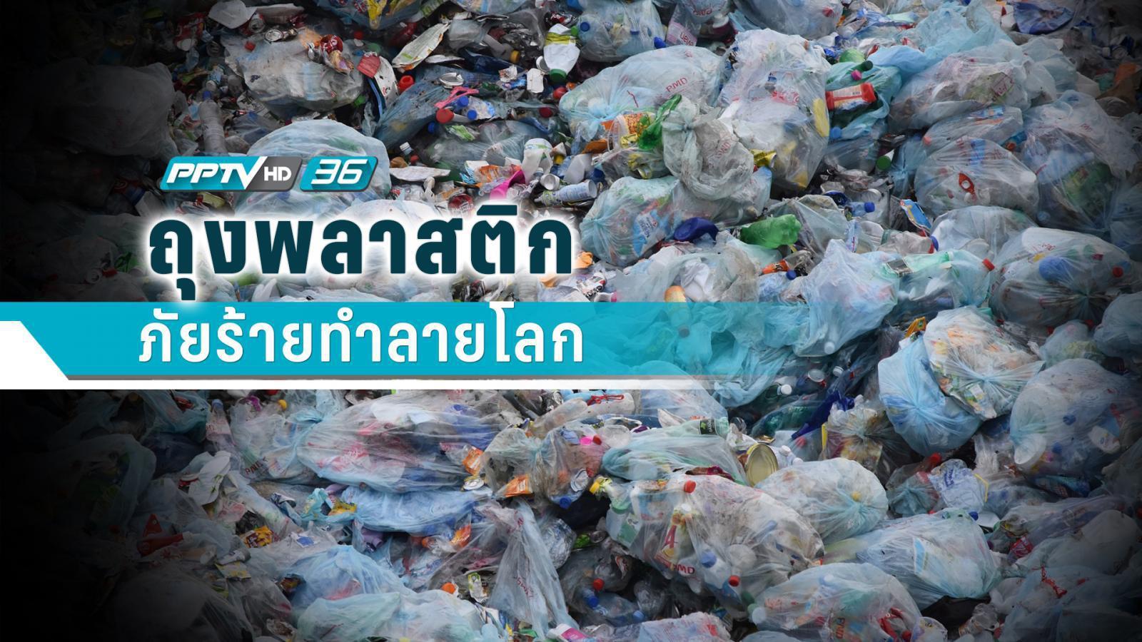 ถุงพลาสติกภัยร้ายทำลายโลก