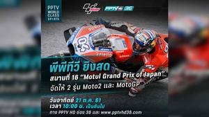 ลิงก์ชมสด ! MotoGP สนามที่ 16 #JapaneseGP
