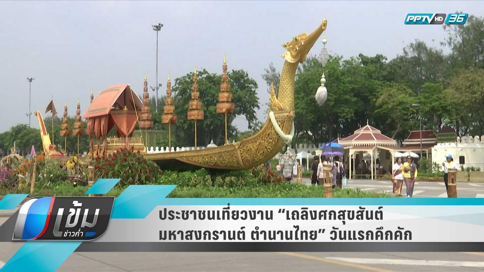 """ประชาชนเที่ยวงาน """"เถลิงศกสุขสันต์ มหาสงกรานต์ ตำนานไทย"""" วันแรกคึกคัก"""