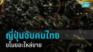ตำรวจญี่ปุ่น จับชายไทยวัย 48 ปี ตระเวนหลายเมืองขโมยอะไหล่รถขาย