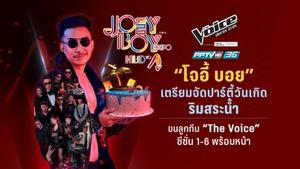 """""""โจอี้ บอย"""" เตรียมจัดปาร์ตี้วันเกิดริมสระน้ำ ขนลูกทีม """"The Voice"""" ซีซั่น 1-6 พร้อมหน้า"""