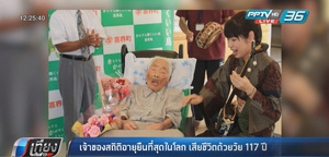 เจ้าของสถิติอายุยืนที่สุดในโลก เสียชีวิตด้วยวัย 117 ปี