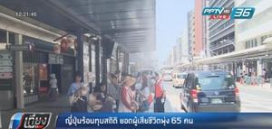 ญี่ปุ่นร้อนทุบสถิติ ยอดตายพุ่ง 65 คน