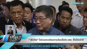 """""""เพื่อไทย"""" ไม่ร่วมถกเตรียมเลือกตั้งกับ คสช.  ชี้ เป็นหน้าที่ของกกต."""