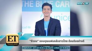 """""""ซีวอน""""   ขอบคุณแฟนคลับชาวไทย ต้อนรับอย่างดี"""