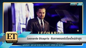 Leonardo Dicaprio  กับภาพยนตร์เรื่องใหม่ล่าสุด