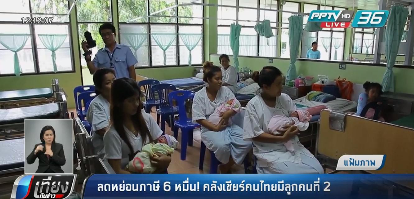คลังเชียร์คนไทยมีลูกคนที่ 2 ได้ลดหย่อนภาษี 6 หมื่นบาท