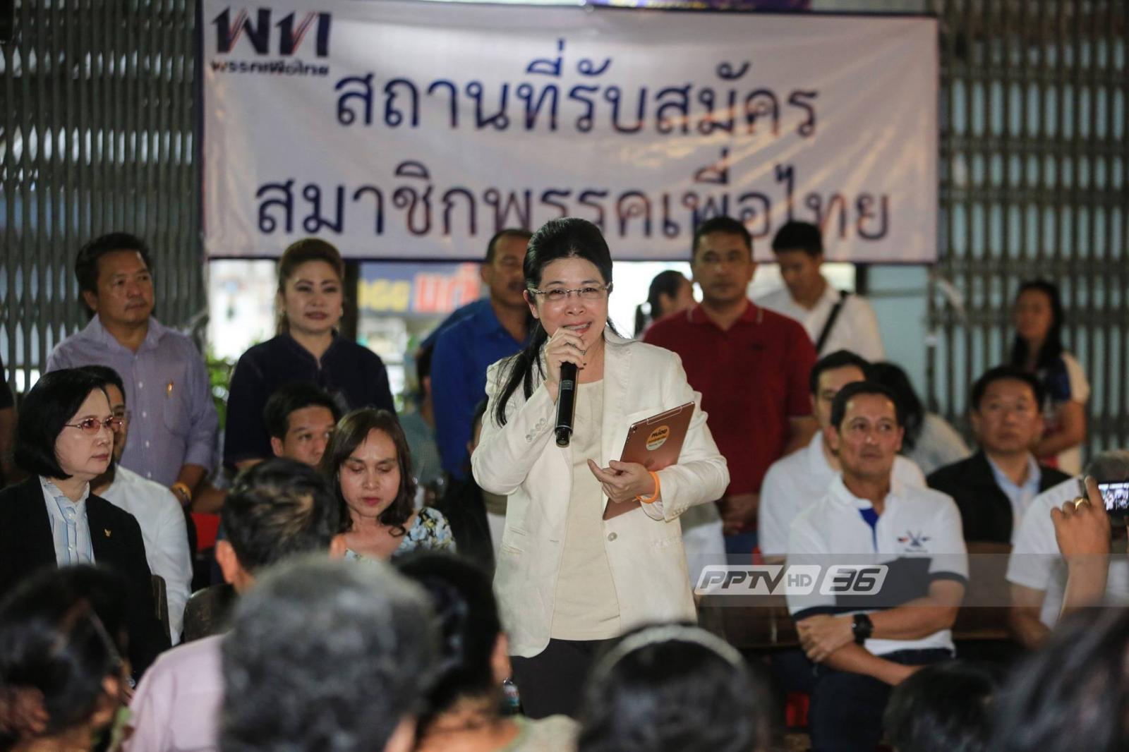 """""""สุดารัตน์"""" ยัน อดีตส.ส.ย้ายซบ """"พลังประชารัฐ""""ไม่กระทบเพื่อไทย อวยพรขอให้โชคดี"""