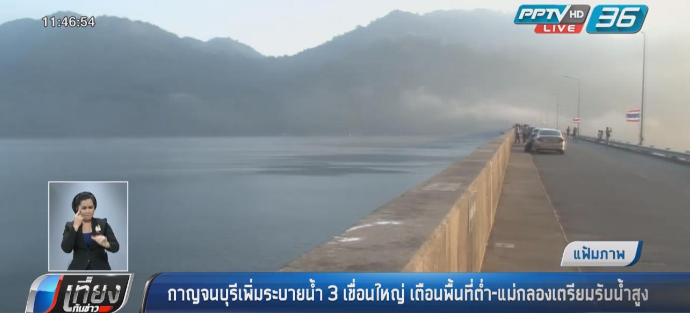 กาญจนบุรีเพิ่มระบายน้ำ 3 เขื่อนใหญ่ เตือนพื้นที่ต่ำ-แม่กลองเตรียมรับน้ำสูง