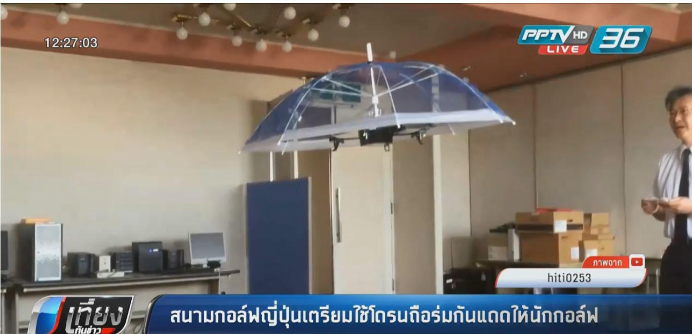 """สนามกอล์ฟญี่ปุ่นเตรียมใช้ """"โดรน""""ถือร่มกันแดดให้นักกอล์ฟ"""