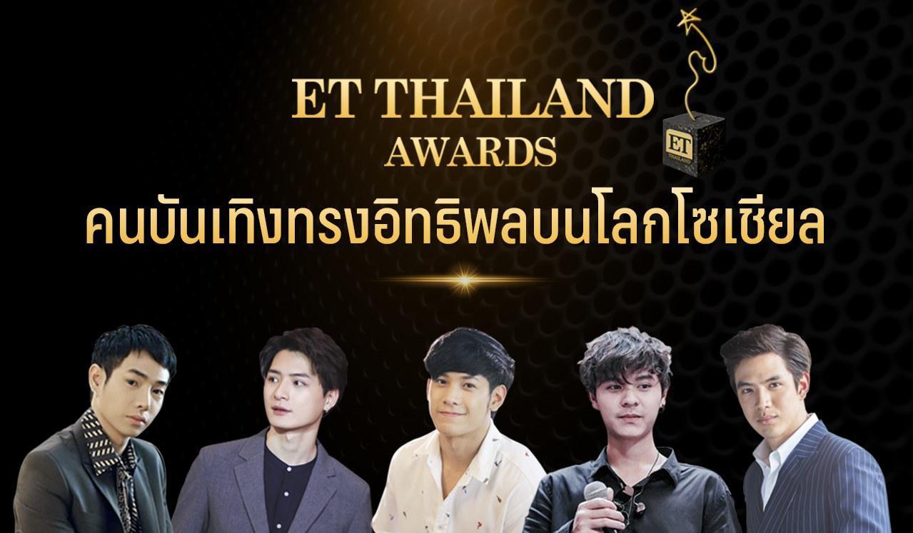 """""""พีพีทีวี"""" สร้างปรากฏการณ์ข่าวบันเทิงไทย ครั้งแรก! รางวัลที่สุดของคนบันเทิง """"ET Thailand Awards"""""""