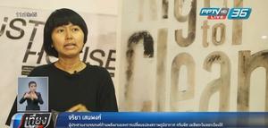 """จี้ไทยนำค่า """"PM 2.5"""" มาร่วมวัดดัชนีคุณภาพอากาศ"""