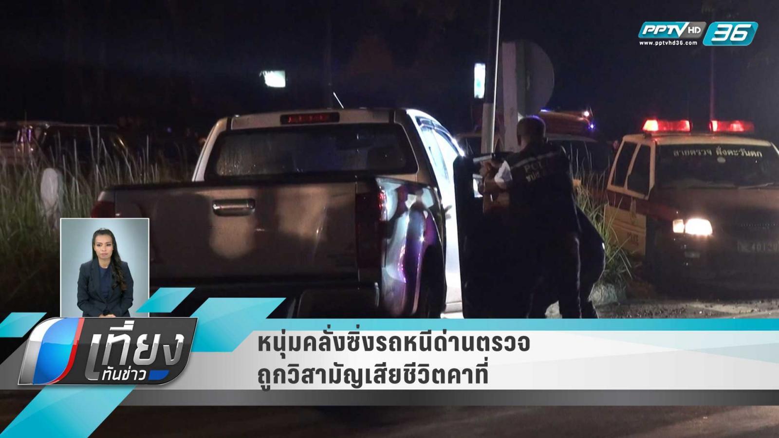 หนุ่มคลั่งซิ่งรถหนีด่านตรวจถูกวิสามัญเสียชีวิตคาที่