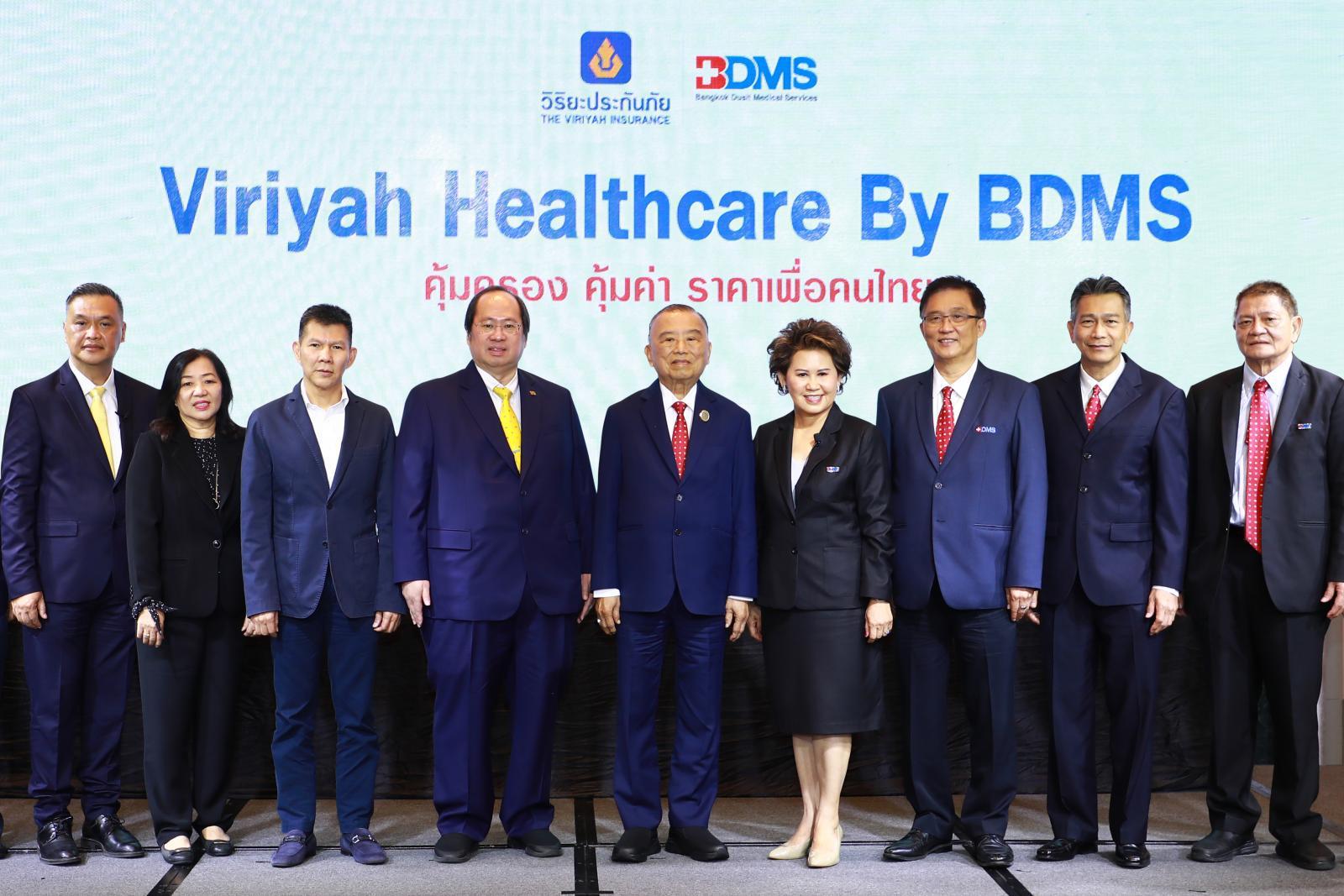 วิริยะ - บีดีเอ็มเอส  ตอบโจทย์คุณภาพชีวิตคนไทย ดันประกันภัยสุขภาพเบี้ยต่ำ
