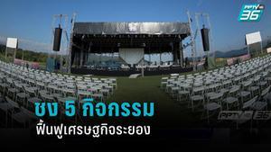 ชง 5 กิจกรรม ฟื้นฟูระยอง จัดแข่งบอล-คอนเสิร์ต-ต่างชาติมาถ่ายหนัง