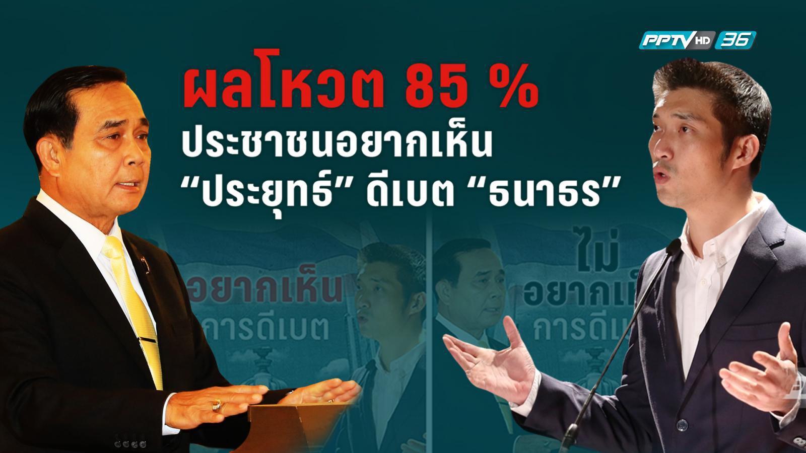 """ผลโหวต 85 % ประชาชนอยากเห็น """"ประยุทธ์"""" ดีเบต """"ธนาธร"""""""