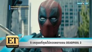 5 เหตุผลที่คุณไม่ควรพลาดชม DEADPOOL 2
