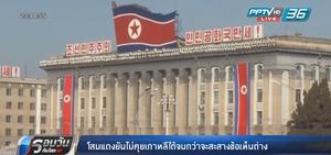 โสมแดงยันไม่คุยเกาหลีใต้จนกว่าจะสะสางข้อเห็นต่าง