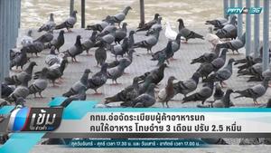 กทม.จ่อจัดระเบียบผู้ค้าอาหารนก – คนให้อาหาร โทษจำฯ 3 เดือน ปรับ 2.5 หมื่น