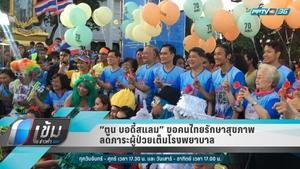 """""""ตูน บอดี้สแลม"""" ขอคนไทยรักษาสุขภาพ ลดภาระผู้ป่วยเต็มโรงพยาบาล"""