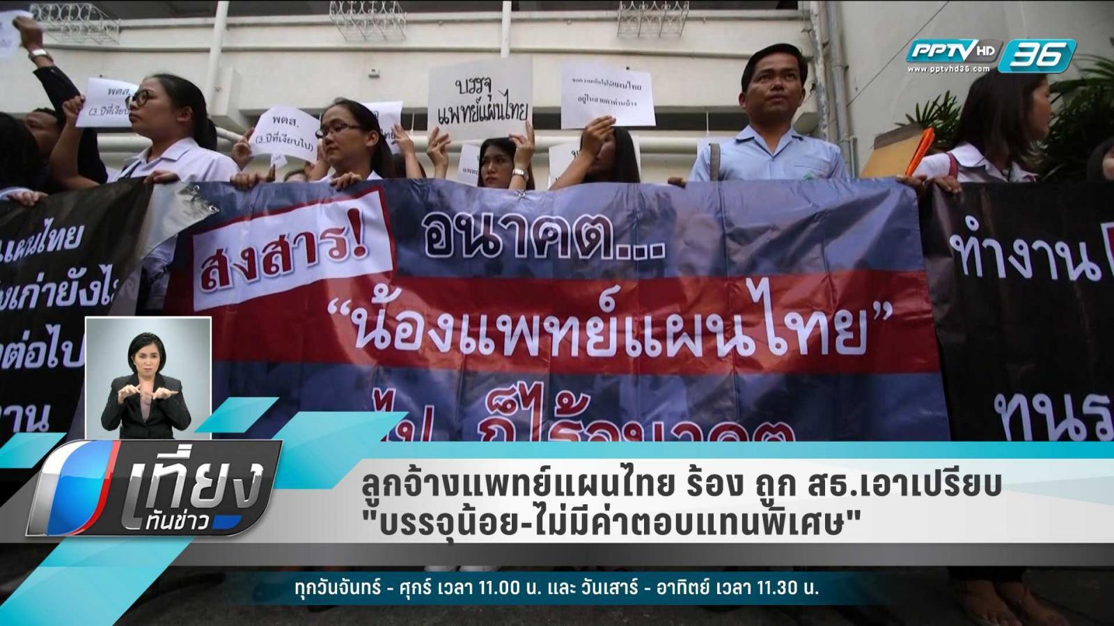 """ลูกจ้างแพทย์แผนไทย ร้อง ถูก สธ.เอาเปรียบ """"บรรจุน้อย-ไม่มีค่าตอบแทนพิเศษ"""""""