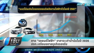 """คาด """"รถยนต์ไฟฟ้า"""" ราคาจะเท่าน้ำมันในปี 2026 ปตท.เตรียมขยายธุรกิจรองรับ"""