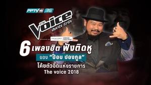 """6 เพลงฮิต ฟังติดหูของ""""ป๊อบ ปองกูล"""" โค้ชตัวจี๊ดแห่งรายการ The voice 2018"""