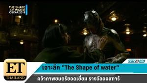 """เจาะลึก """"The Shape of water"""" คว้าภาพยนตร์ยอดเยี่ยม รางวัลออสการ์"""