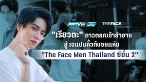 """""""เรียวตะ"""" ดาวตลกเจ้าสำอาง สู่ เจแปนคิ้วท์บอยแห่ง """"The Face Men Thailand ซีซั่น 2"""""""