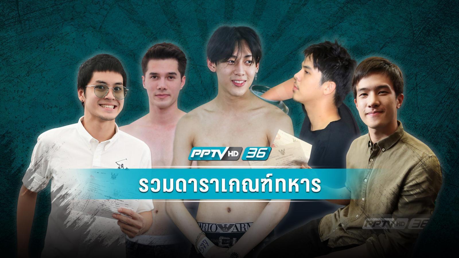 หน้าที่ชายไทย รวมดาราเกณฑ์ทหารปี 2561