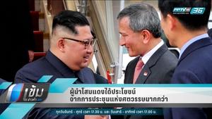 """""""ผู้นำเกาหลีเหนือ"""" ได้ประโยชน์จากการประชุมแห่งศตวรรษมากกว่า"""