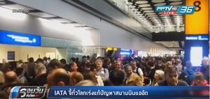 IATA จี้ทั่วโลกเร่งแก้ปัญหาสนามบินแออัด