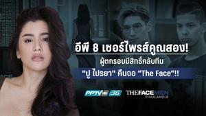 """อีพี 8 เซอร์ไพรส์คูณสอง! ผู้ตกรอบมีสิทธิ์กลับทีม & """"ปู ไปรยา"""" คืนจอ """"The Face""""!!"""