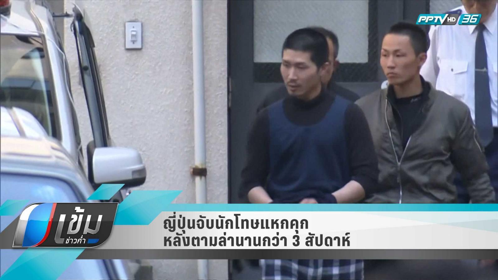 ญี่ปุ่นจับนักโทษแหกคุก หลังตามล่านานกว่า 3 สัปดาห์