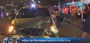 หญิงเมาสุราขับรถพุ่งชนด่านตรวจ  บาดเจ็บ 6 คน