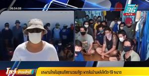แรงงานไทย 102 คนในอุซเบฯ วอน รัฐพากลับบ้าน หลังโควิด-19 ระบาด